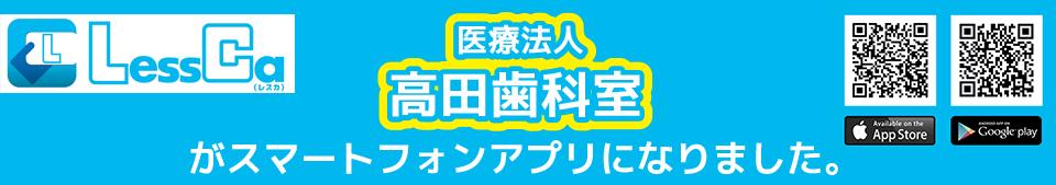 高田歯科室専用アプリ