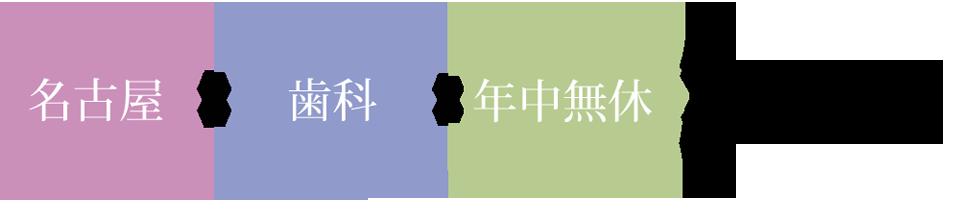 名古屋×歯科×年中無休 千種区今池の歯科医院です