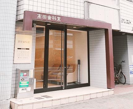 高田歯科室