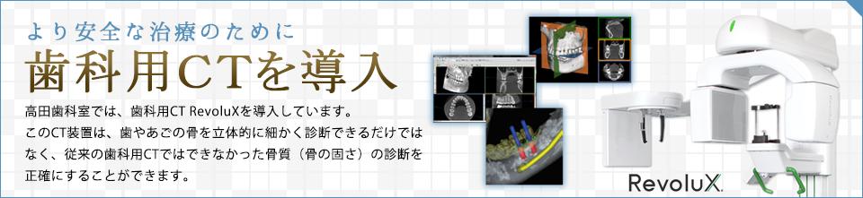 歯科用CTを導入しています